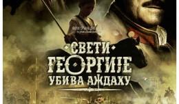 Sveti Georgije ubiva azdahu poster