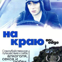 On the edge poster filma