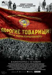 Dorogie tovarishchi